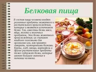 Белковая пища В состав пищи человека входят различные продукты животного и ра