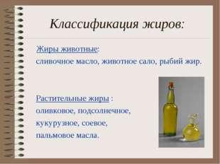 Классификация жиров: Жиры животные: сливочное масло, животное сало, рыбий жи