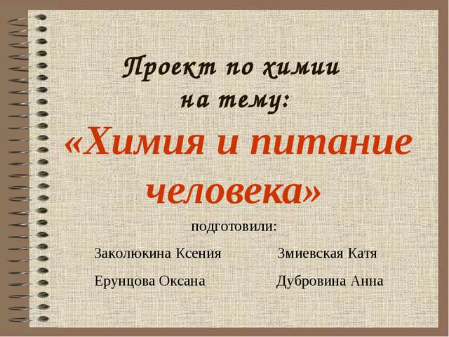 Проект по химии на тему: «Химия и питание человека» подготовили: Заколюкина К...