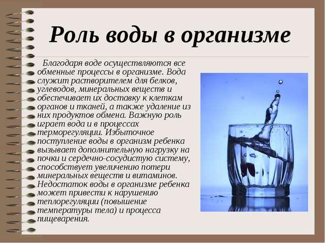 Благодаря воде осуществляются все обменные процессы в организме. Вода служит...