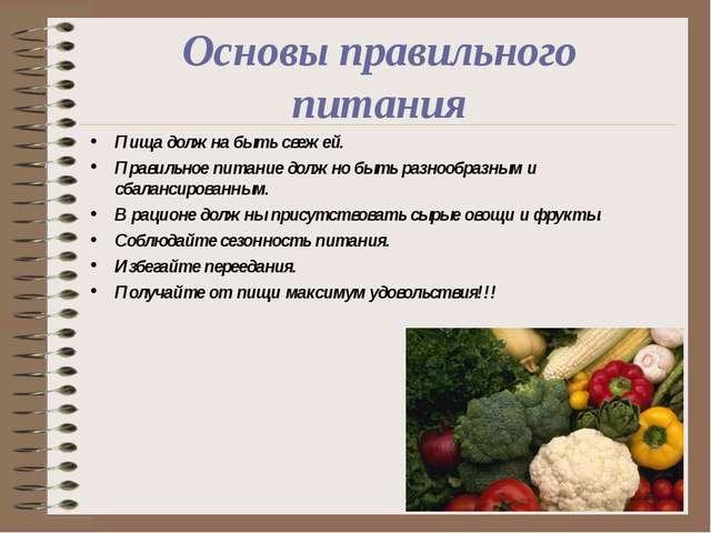 Основы правильного питания Пища должна быть свежей. Правильное питание должно...