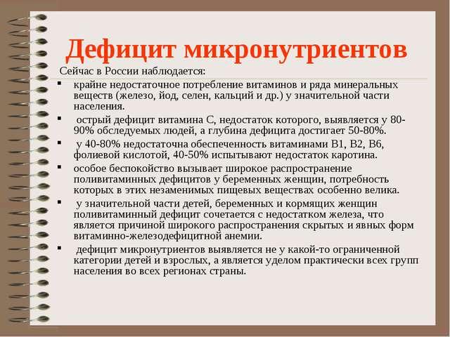 Дефицит микронутриентов Сейчас в России наблюдается: крайне недостаточное пот...
