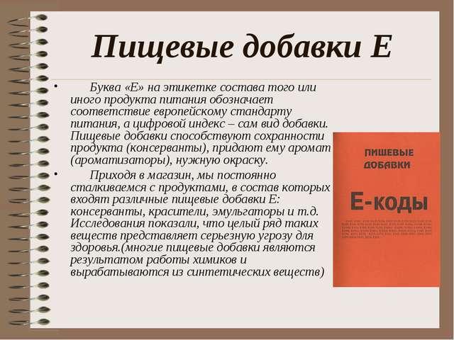Пищевые добавки Е Буква «Е» на этикетке состава того или иного продукта питан...