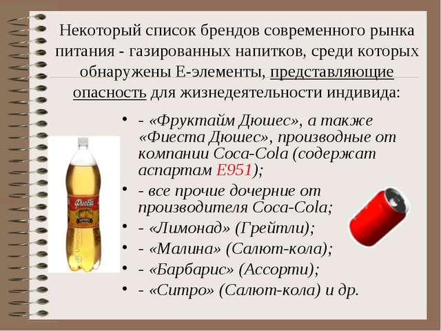 Некоторый список брендов современного рынка питания - газированных напитков,...