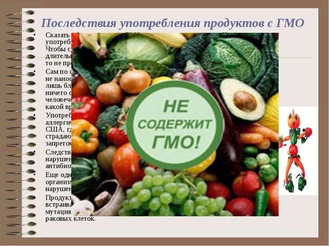 Последствия употребления продуктов с ГМО Сказать официально, что ГМО вредны,...
