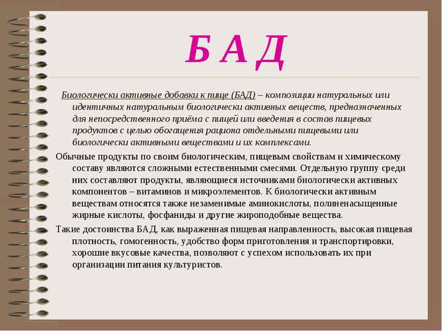 Б А Д Биологически активные добавки к пище (БАД) – композиции натуральных ил...