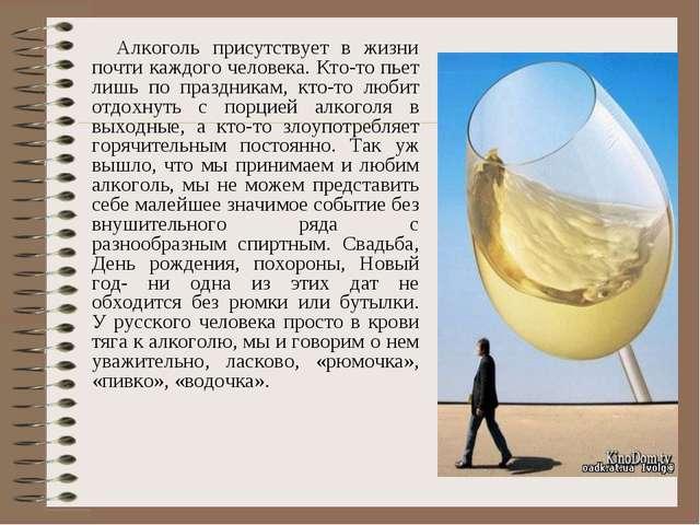 Алкоголь присутствует в жизни почти каждого человека. Кто-то пьет лишь по п...