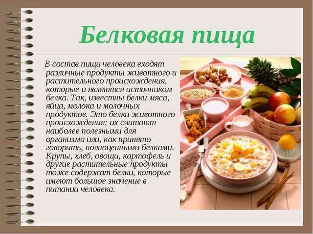 Белковая пища В состав пищи человека входят различные продукты животного и ра...