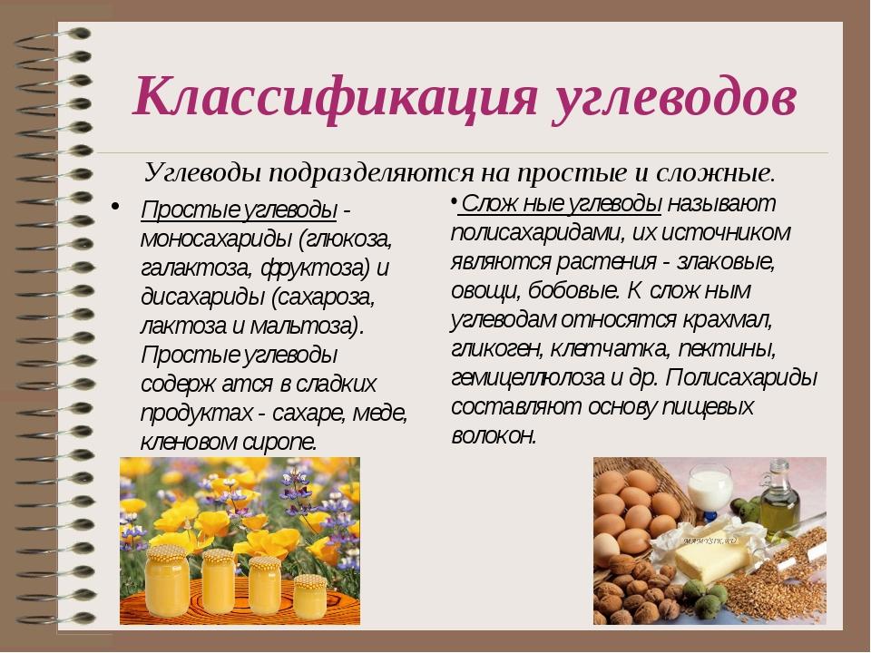 Классификация углеводов Простые углеводы - моносахариды (глюкоза, галактоза,...