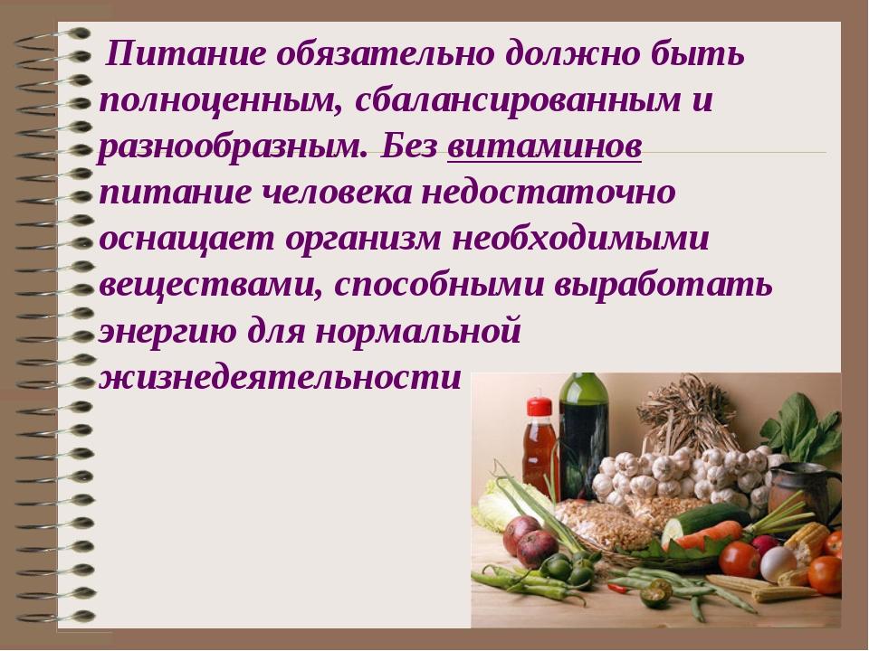 Питание обязательно должно быть полноценным, сбалансированным и разнообразны...