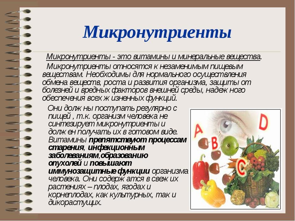Микронутриенты Они должны поступать регулярно с пищей , т.к. организм человек...