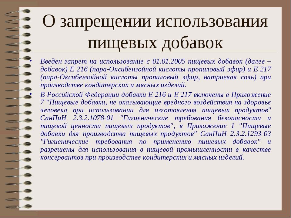 О запрещении использования пищевых добавок Введен запрет на использование с 0...