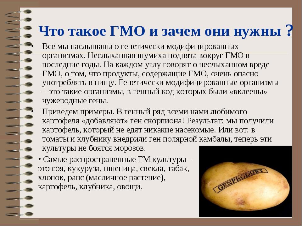 Что такое ГМО и зачем они нужны ? Все мы наслышаны о генетически модифицирова...