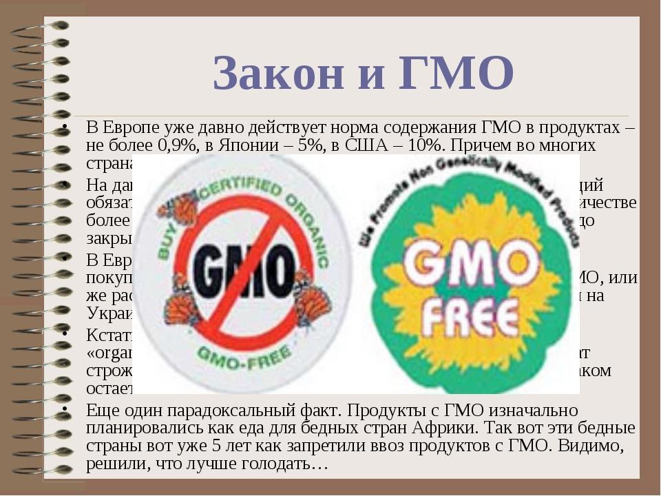 Закон и ГМО В Европе уже давно действует норма содержания ГМО в продуктах – н...