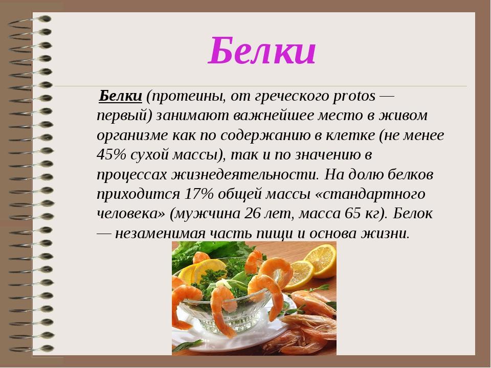 Белки Белки (протеины, от греческого protos — первый) занимают важнейшее мест...