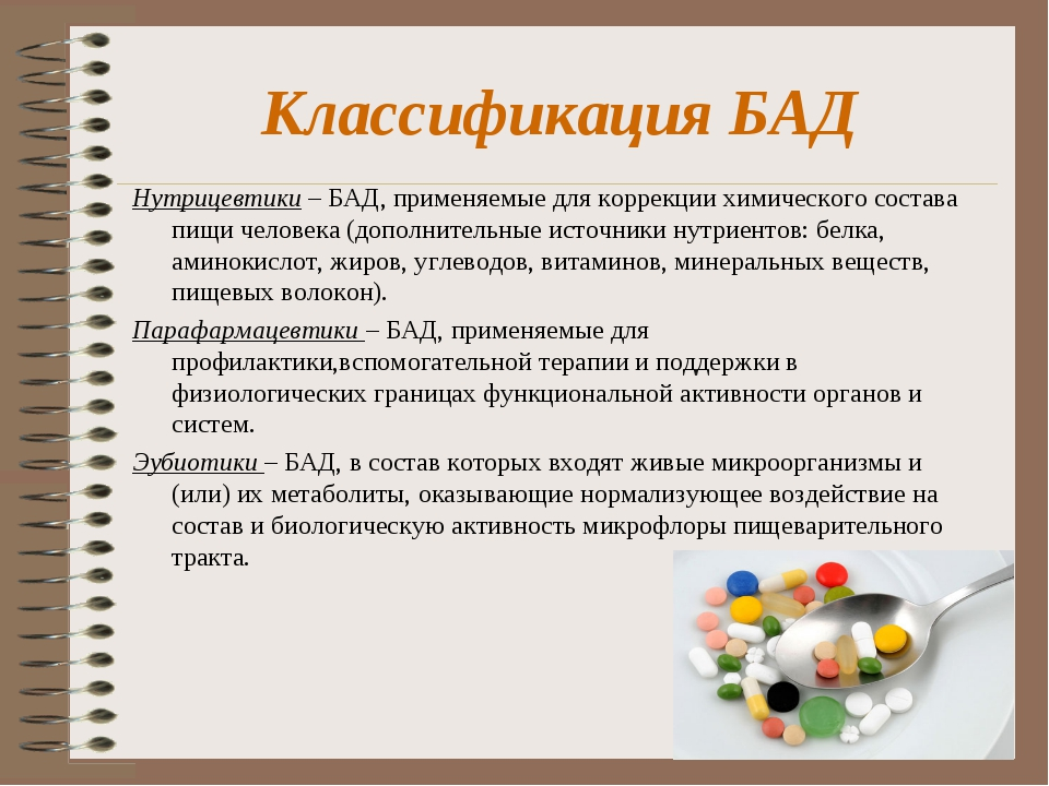 Классификация БАД Нутрицевтики – БАД, применяемые для коррекции химического с...