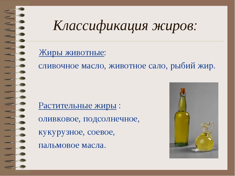 Классификация жиров: Жиры животные: сливочное масло, животное сало, рыбий жи...