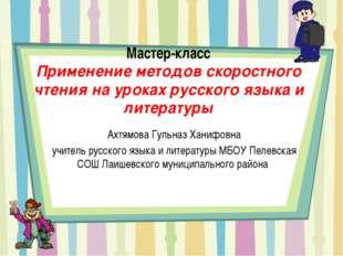 Мастер-класс Применение методов скоростного чтения на уроках русского языка и