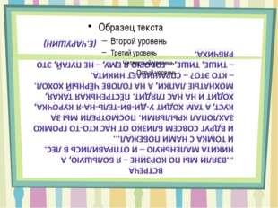 Литература. 1. Андреев О.А., Хромов Л.Н. Учитесь быстро читать.- М.:Просвещен