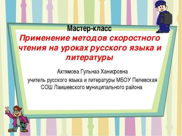 Мастер-класс Применение методов скоростного чтения на уроках русского языка и...
