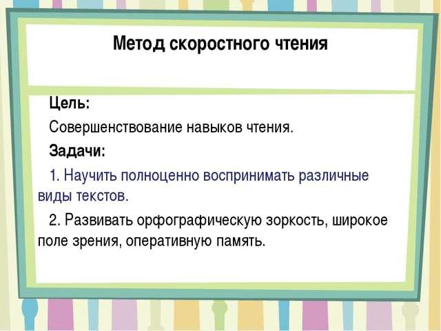 Метод скоростного чтения Цель: Совершенствование навыков чтения. Задачи: 1. Н...