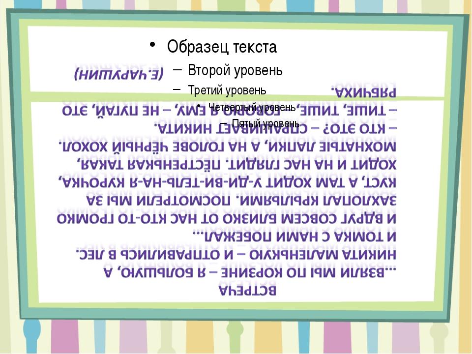 Литература. 1. Андреев О.А., Хромов Л.Н. Учитесь быстро читать.- М.:Просвещен...