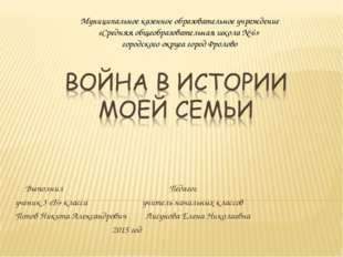 Выполнил Педагог ученик 3 «Б» класса учитель начальных классов Попов Никита