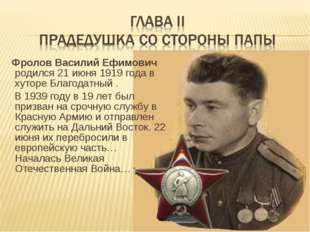 Фролов Василий Ефимович родился 21 июня 1919 года в хуторе Благодатный . В 1