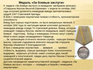 Медаль «За боевые заслуги» К медали «За боевые заслуги» в наградном материале