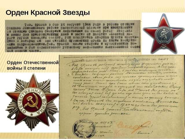 Орден Красной Звезды Орден Отечественной войны II степени