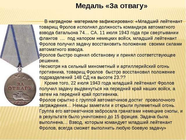 Медаль «За отвагу» В наградном материале зафиксировано: «Младший лейтенант то...