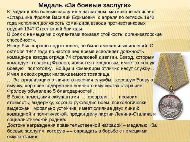 Медаль «За боевые заслуги» К медали «За боевые заслуги» в наградном материале...