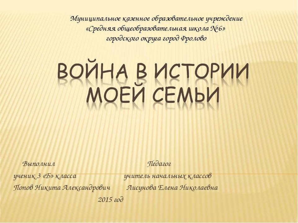 Выполнил Педагог ученик 3 «Б» класса учитель начальных классов Попов Никита...
