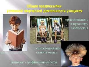 Общие предпосылки успешной творческой деятельности учащихся работать с литера
