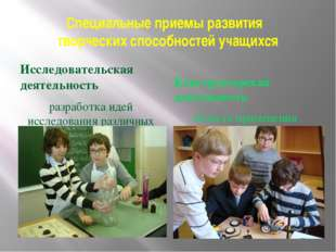 Специальные приемы развития творческих способностей учащихся Исследовательска