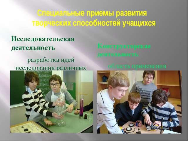Специальные приемы развития творческих способностей учащихся Исследовательска...
