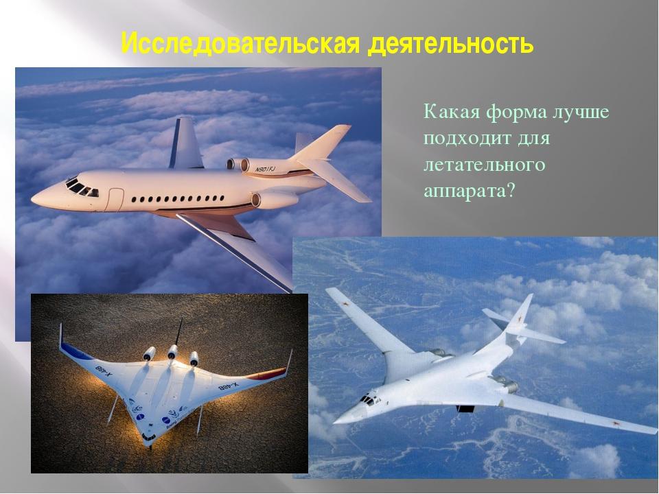 Исследовательская деятельность Какая форма лучше подходит для летательного ап...