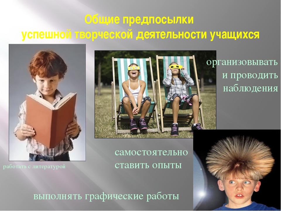 Общие предпосылки успешной творческой деятельности учащихся работать с литера...