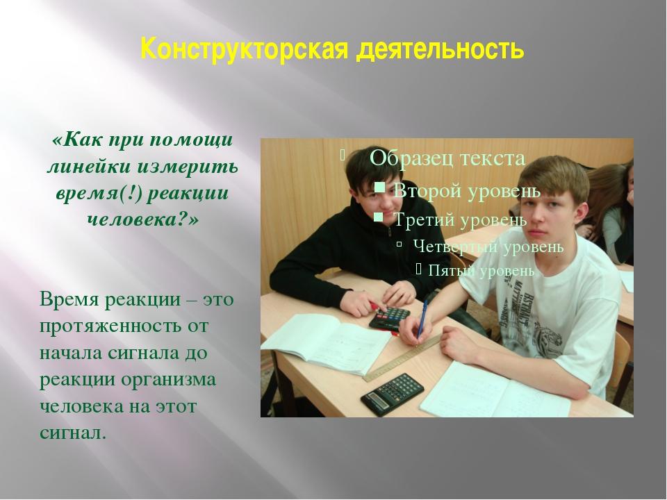 Конструкторская деятельность «Как при помощи линейки измерить время(!) реакци...