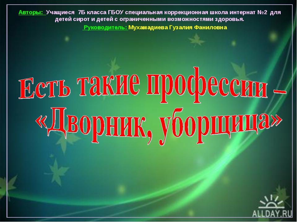 Авторы: Учащиеся 7Б класса ГБОУ специальная коррекционная школа интернат №2 д...