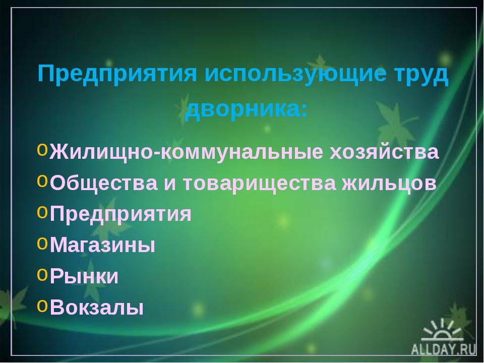 Предприятия использующие труд дворника: Жилищно-коммунальные хозяйства Общес...
