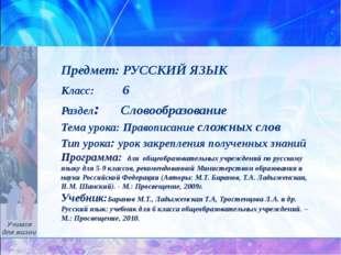 Предмет: РУССКИЙ ЯЗЫК Класс: 6 Раздел: Словообразование Тема урока: Правопис