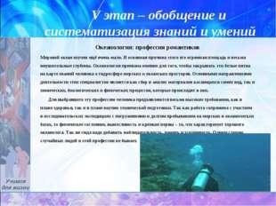 V этап – обобщение и систематизация знаний и умений Океанология: профессия р
