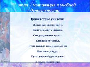 I этап – мотивация к учебной деятельности Приветствие учителя: Желаю вам цвес