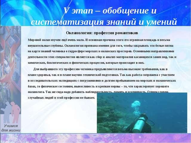 V этап – обобщение и систематизация знаний и умений Океанология: профессия р...