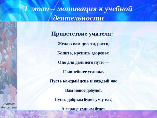 I этап – мотивация к учебной деятельности Приветствие учителя: Желаю вам цвес...