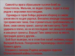 Самолёты врага сбрасывали тысячи бомб на Севастополь. Мальчик, не ведая стра