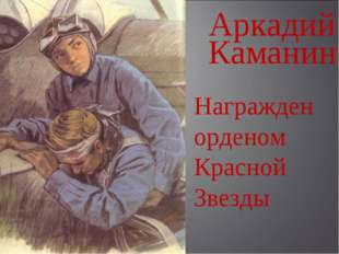 Каманин Аркадий Награжден орденом Красной Звезды