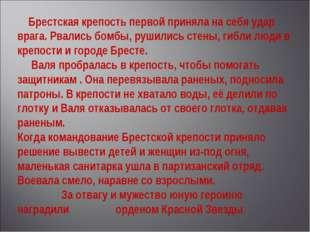 Брестская крепость первой приняла на себя удар врага. Рвались бомбы, рушилис