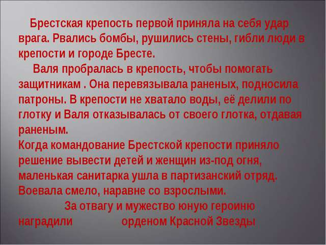 Брестская крепость первой приняла на себя удар врага. Рвались бомбы, рушилис...